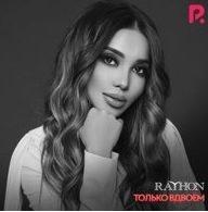 Rayhon - Только вдвоём